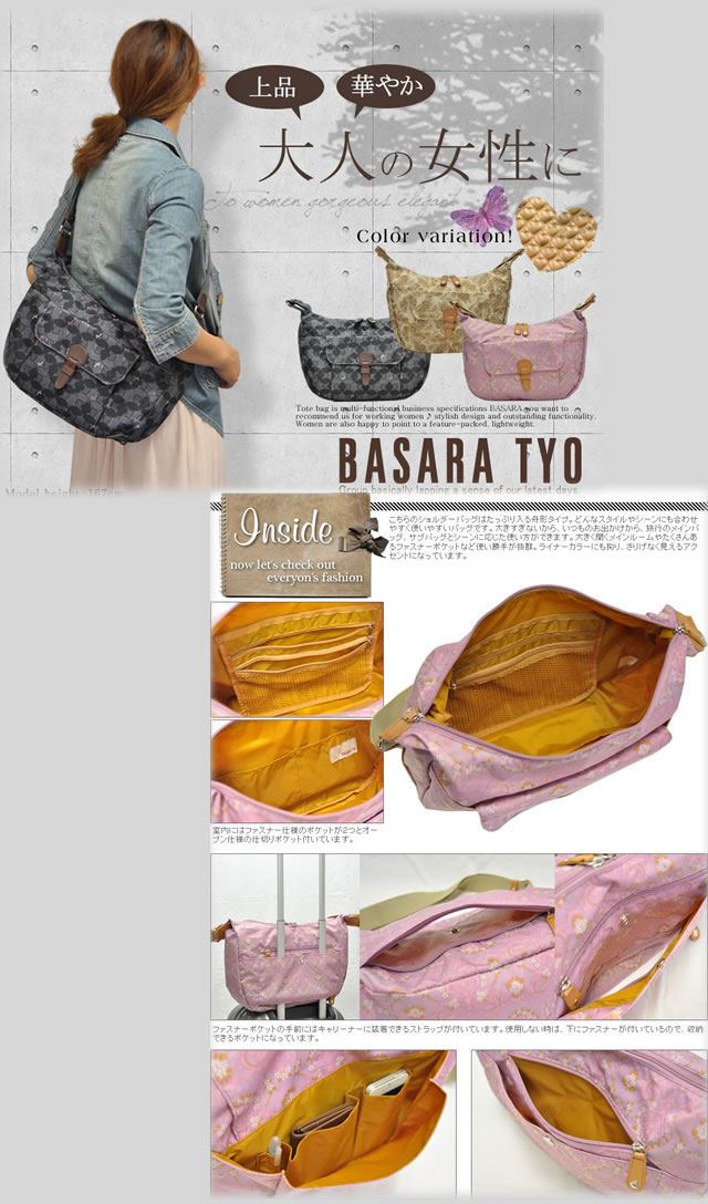 BASARA 女性バッグ