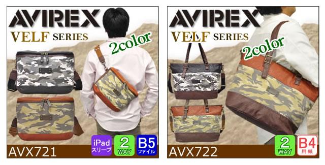 avx_velf アビレックス ヴェルフシリーズ