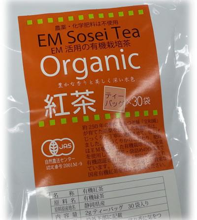 EM 有機栽培 紅茶