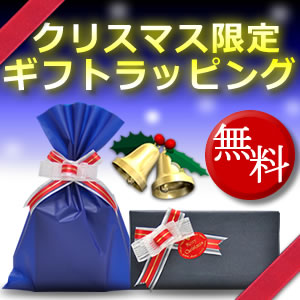 wrapping_xmas2012