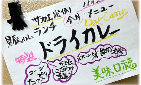 2013年11月ランチ会メニュー