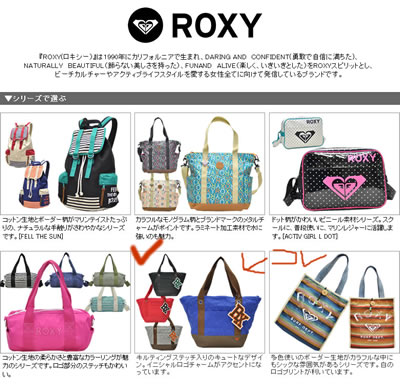 ROXY ロキシー 新シリーズ
