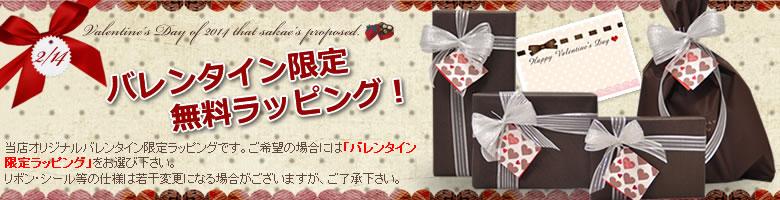 バレンタイン2014 ギフトに おすすめバッグと財布