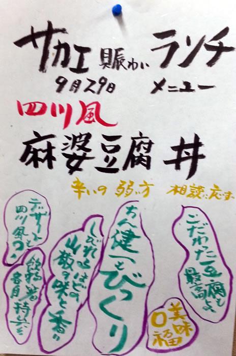 2014年9月サカエ昼食会メニュー