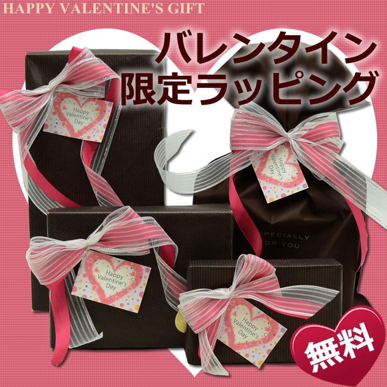 バレンタイン2015限定ラッピングは無料でサービス