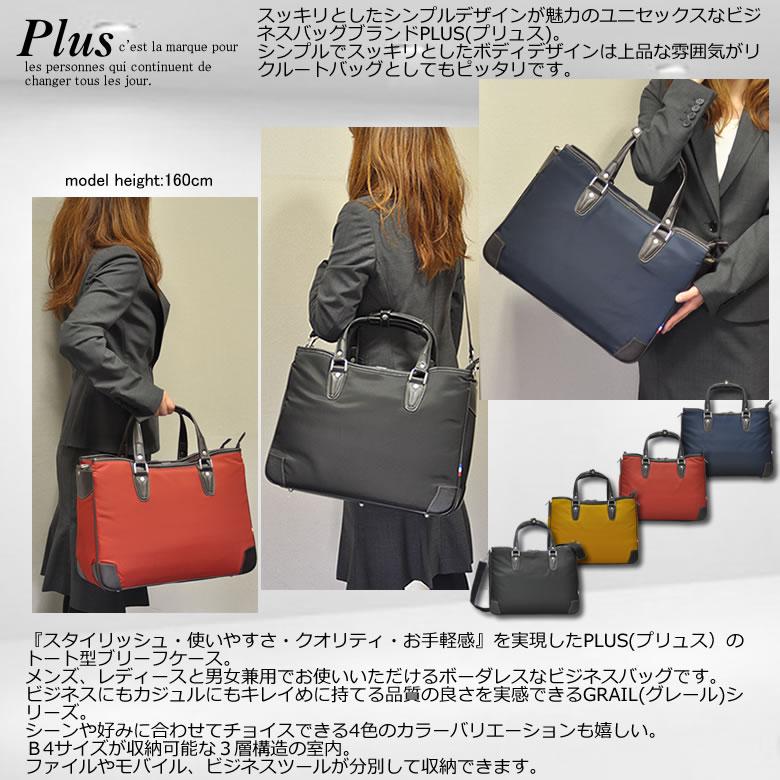 女性用 ビジネスバッグ