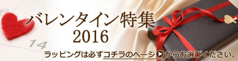 目々澤鞄 バレンタイン特集2016