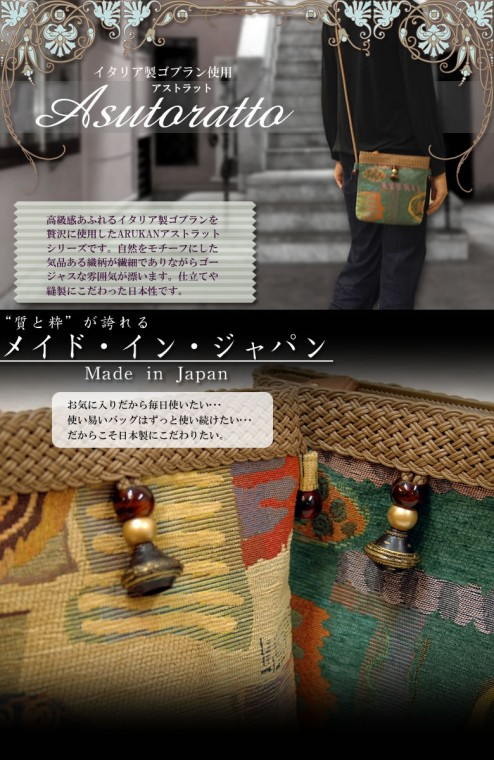 >>日本製ポシェット 商品ページはこちら