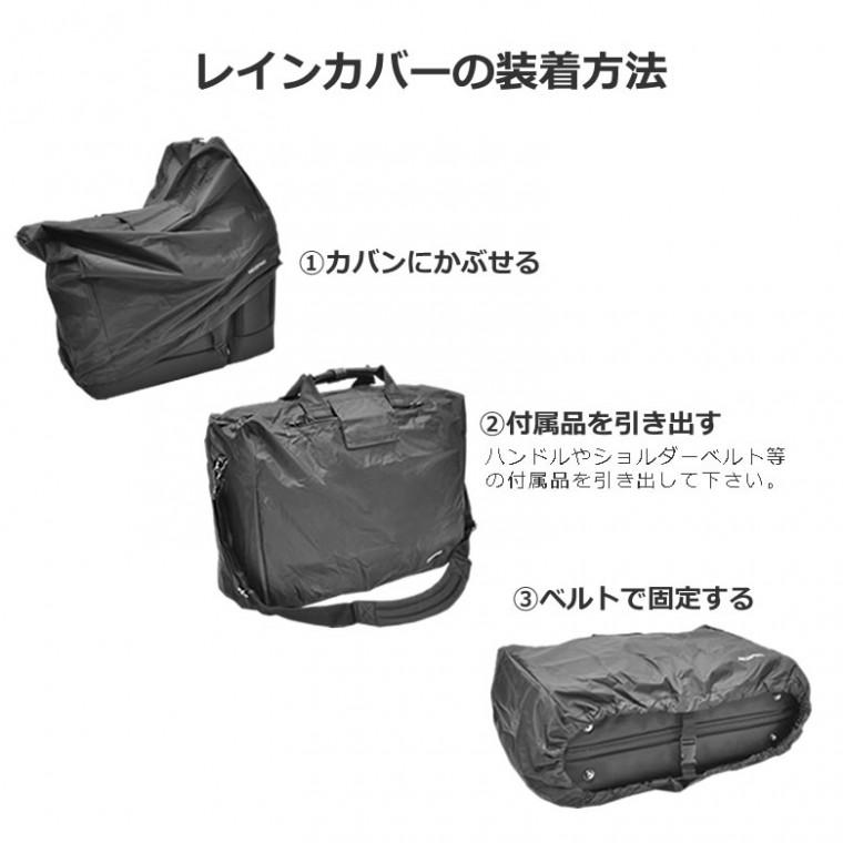 ビジネスバッグ ブリーフ用レインカバー