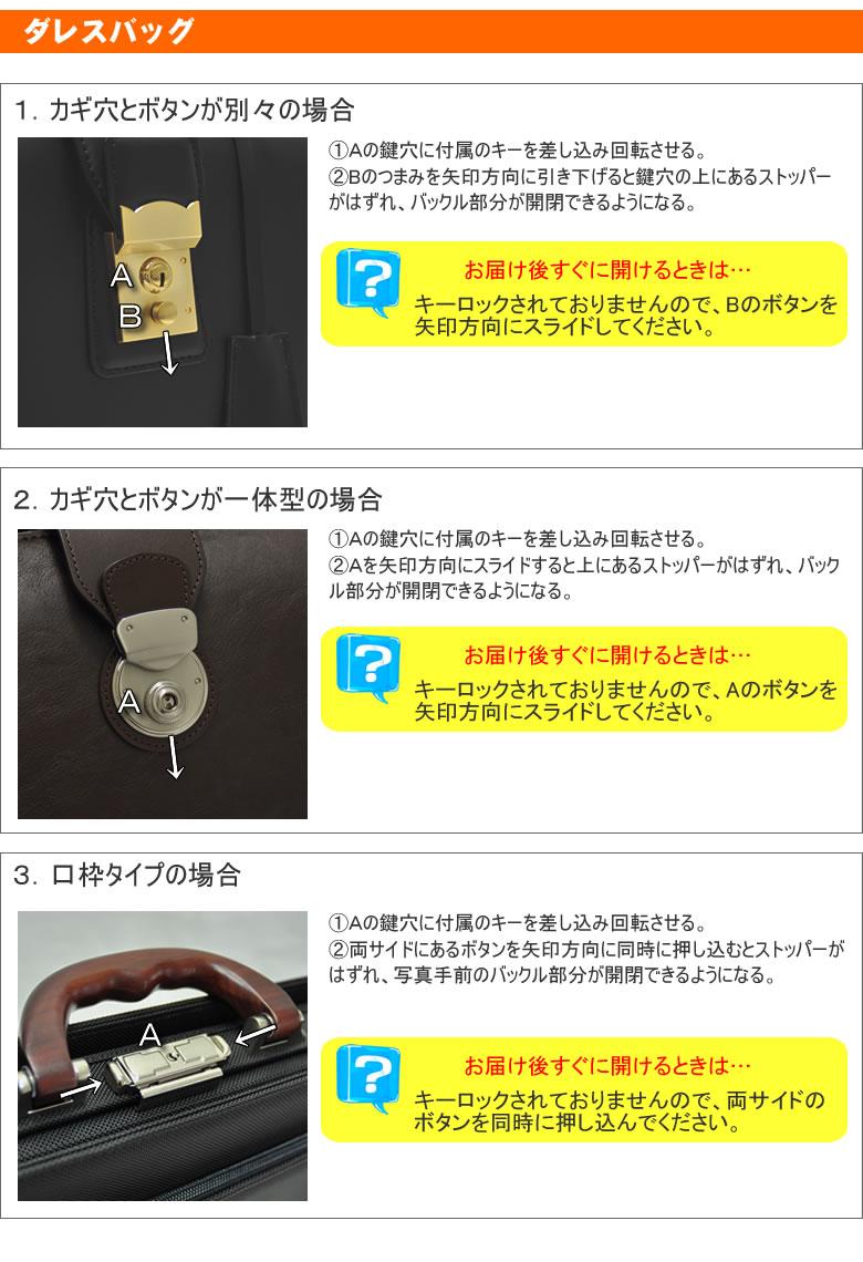 ダレスバッグ クラッチバッグ ビジネスバッグ 開け方 鞄 留め具 開かない 鍵 鞄 販売