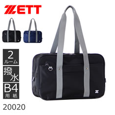 ZETT ナイロンスクールバッグ 1型