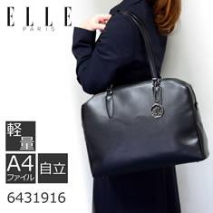 ELLE 日本製リクルートバッグ 2型