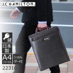 J.C HAMILTON ダレスバッグ 2型