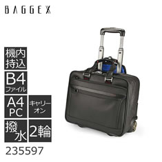 BAGGEX 撥水 ビジネスキャリー2型