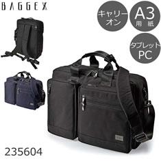 BAGGEXビジネスバッグ・リュック3型