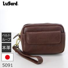 青木鞄 Lugard 本革ウエストポーチ 日本製