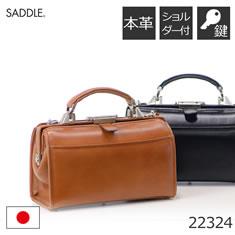 日本製 SADDLE 牛革 ミニダレスバッグ