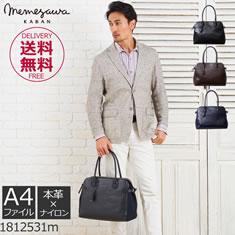 目々澤鞄 クロコ型押し本革付属 A4ビジネストート