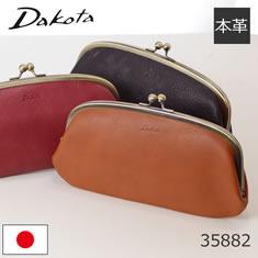 Dakota ダコタ 新シリーズ ラルゴ 3カラー3型