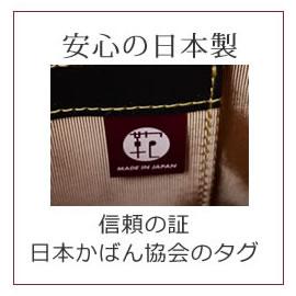 日本製マーク