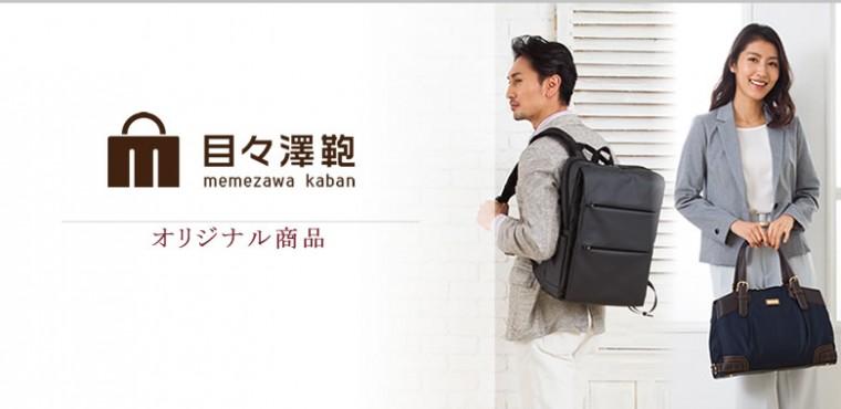 目々澤鞄ブランドページをリニューアル