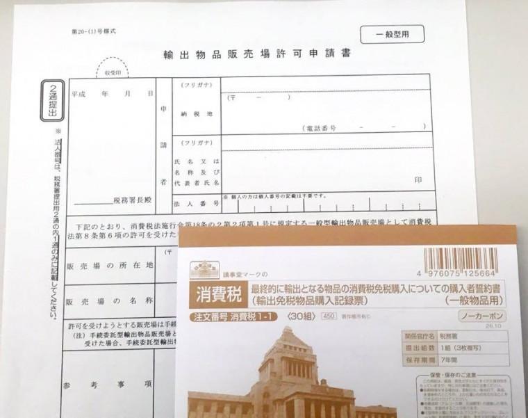 足立税務署に免税店の申請に行きました