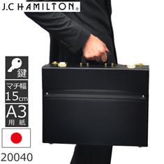 J.C.HAMILTON 日本製アタッシュケース 合皮 3型