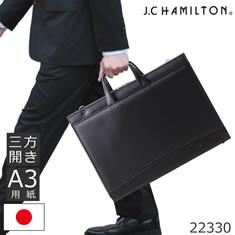 J.C.HAMILTON 日本製ビジネスバッグ 合皮 3型