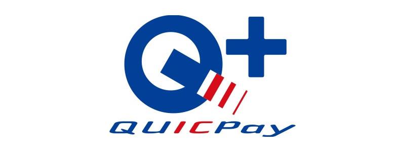 quicpayご利用開始