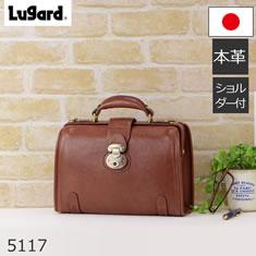 Lugard Nevadaシリーズ 日本製 本革バッグ 3型