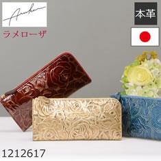 Arukan ラメローザシリーズ  バラ柄 本革財布小物 3色 7型