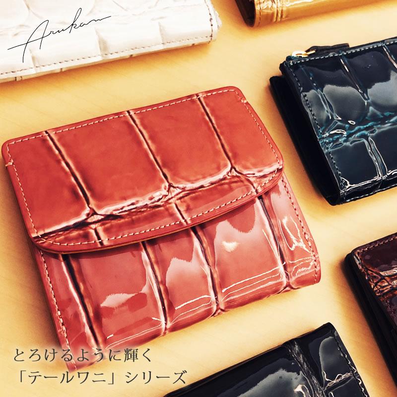ツヤツヤ上品に輝くエナメル財布