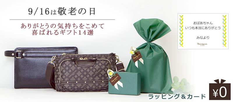 敬老の日に喜ばれるバッグ財布