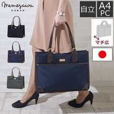 目々澤鞄 日本製 マチ広ビジネスバッグ 3色
