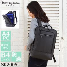 目々澤鞄コラボお仕事黒リュック2型