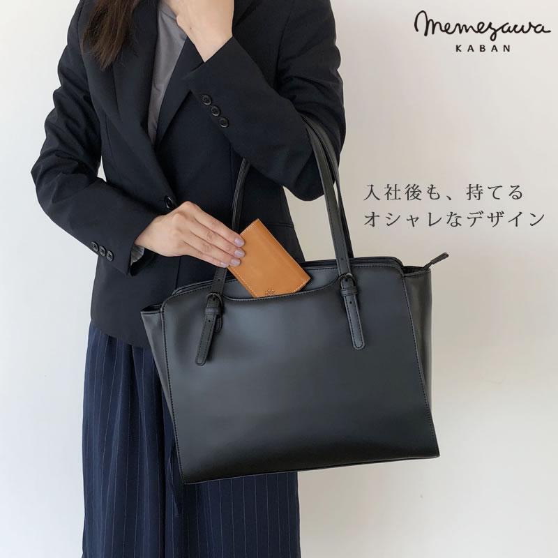 目々澤鞄レディースリクルートバッグ