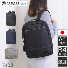 Regale 日本製 2wayビジネスリュック 3色