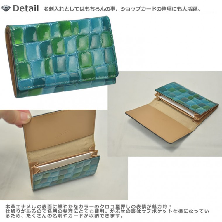 日本製エナメル名刺入れ Arukan