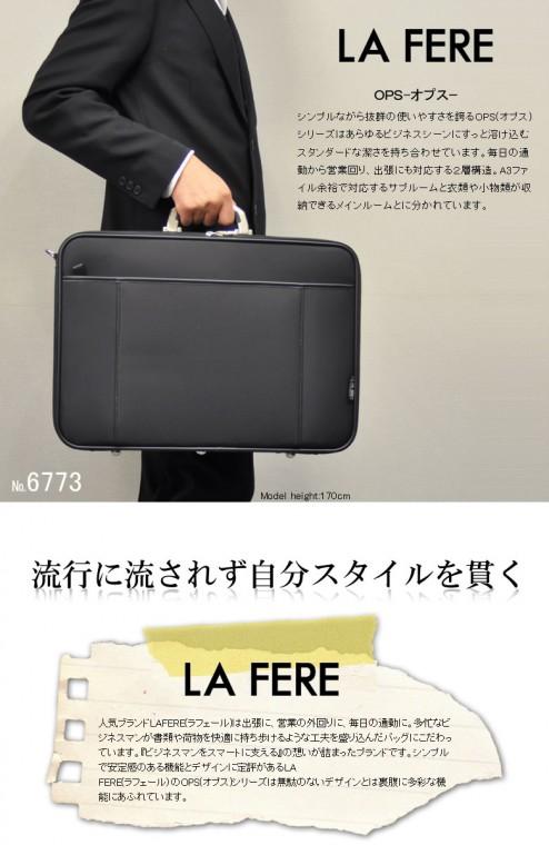 LA FERE ラフェール A3 国産アタッシュケース