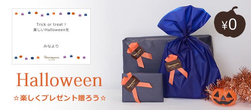期間限定ハロウィン包装とメッセージカード