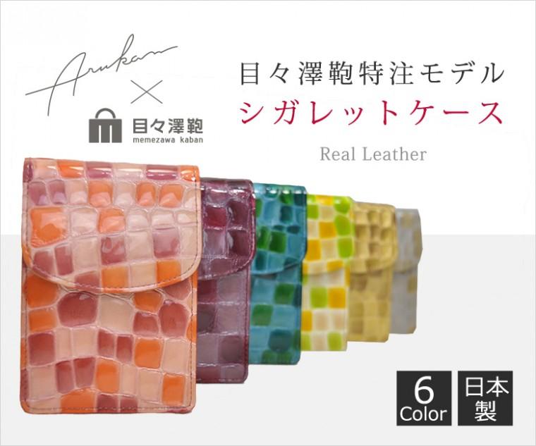 Arukan×目々澤鞄コラボ シガレットケース