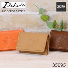 Dakota モデルノシリーズ ゴートレザー名刺入れ 3色