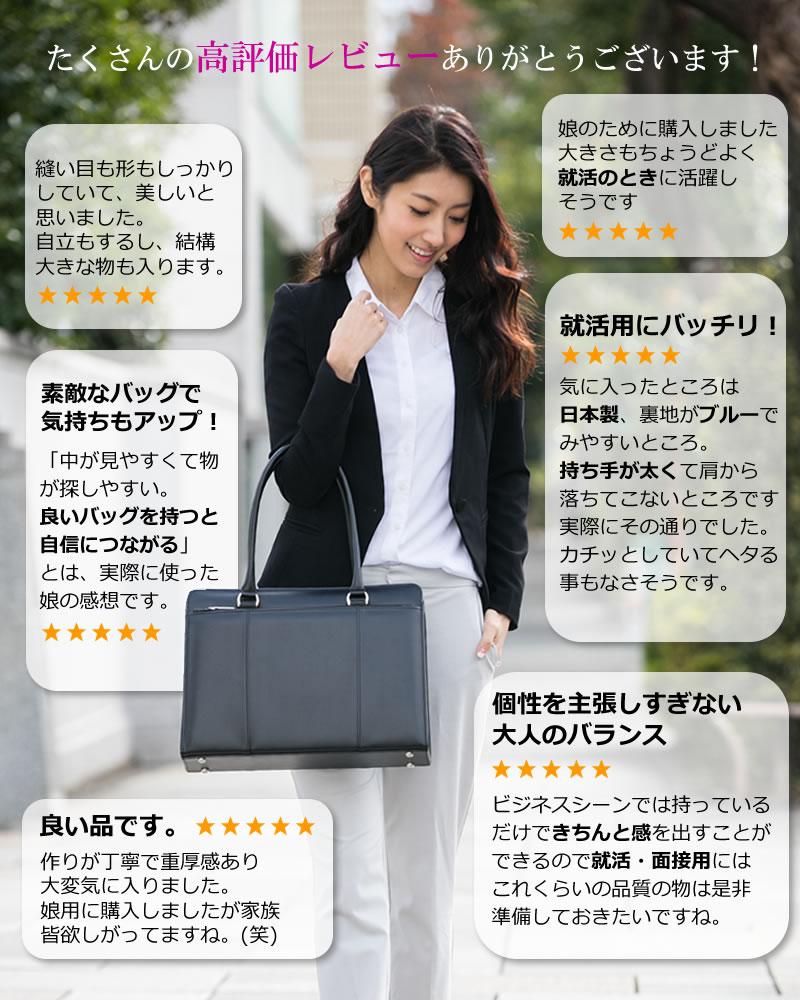 目々澤鞄リクルートバッグ