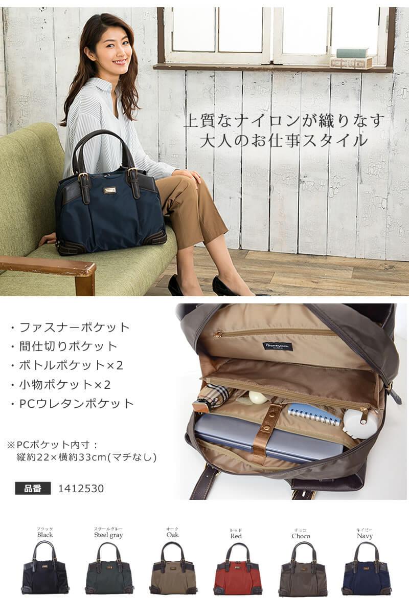 目々澤鞄 memezawakaban レディースビジネスバッグ