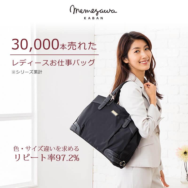 目々澤鞄 レディース ビジネスバッグ