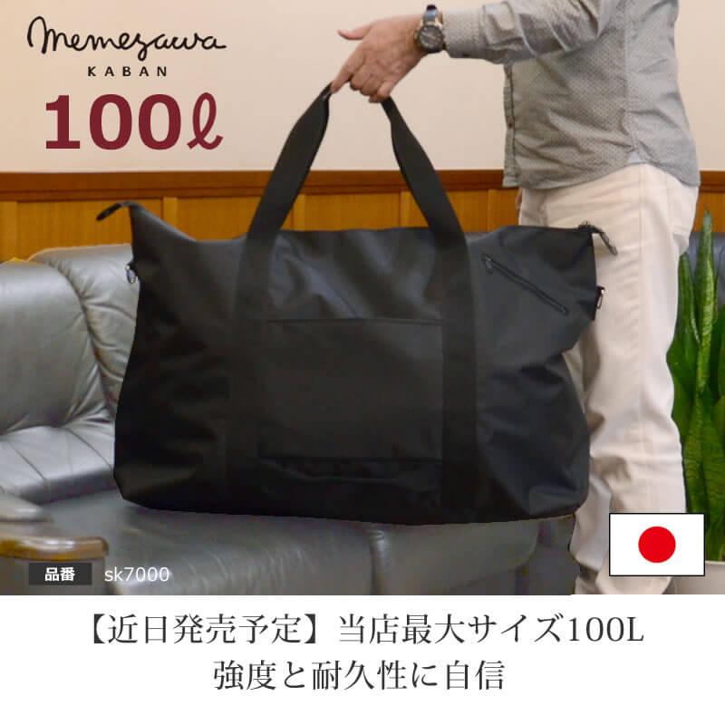 目々澤鞄ブランドの高品質メガバッグ