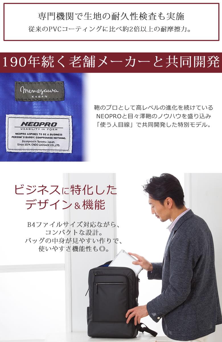 目々澤鞄コラボビジネスリュック