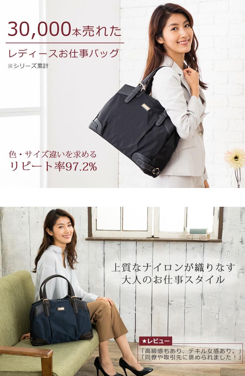 目々澤鞄レディースビジネスバッグ