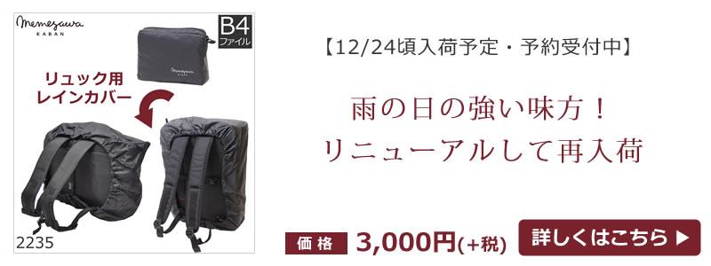 目々澤鞄ブランドの高品質なリュック用レインカバー