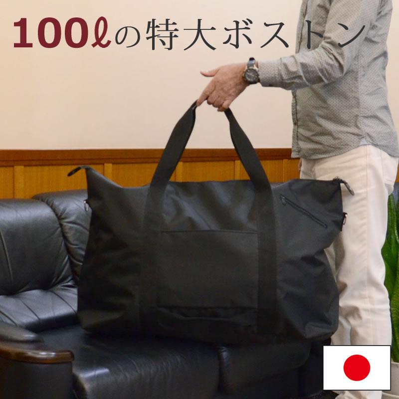 日本製特大ボストンバッグ